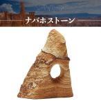 ナバホストーン原石 インテリア オブジェ