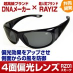 1万5,984円→81%OFF 送料無料 RAYIZ レイズ 4面偏光レンズ RZ01 偏光サングラス 日本のTOP級ブランドDNAメーカーと共同開発
