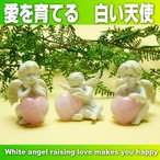 愛を育てる「ローズクオーツ」白い天使