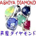 墜子ヘッド, チャーム - 天然宝石ネックレス/芦屋ダイヤモンド正規品【保証書・特製ポーチつき】