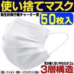 50枚入 高品質マスク(飛行機チャーター空輸便)1980円税別 使いすてマスク 3層高級仕様 在庫あり 大人用   お一人様6袋(300枚)まで