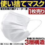 1枚1円 日本規格【高品質:使い捨てマスク】 (飛行機チャーター空輸便) 3層高級仕様 在庫あり 大人用 仕入れ原価大幅赤字につき10枚限り