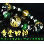 天然石 パワーストーン/ブレスレット/四神(四聖獣) /天然石 パワーストーン ブレスレット メンズ レディース