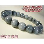 伝説のオオカミ『ウルフアイ』の最高峰 ◆◇銀狼の眼/Silver Wolf Eyes◇◆10mm玉=9A級=