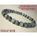 伝説のオオカミ『シルバーウルフアイ』銀狼の眼/6mm/パワーストーンブレスレット=9A級=