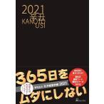 孔子経営手帳 2021年版 経営手帳 ビジネス手帳 気学