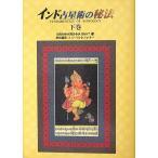 占いの本 インド占星術の秘法 下巻