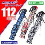 セルフスタンドバッグ ゴルフ セルフプレーにおススメ 豊富なデザイン 全57デザイン AZROFアズロフセルフスタンドバッグ