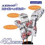 AZROF アズロフ スタイルヘッドカバー 選べる20デザイン!