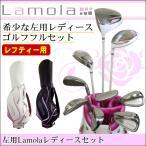 ゴルフセット 左用レディース バッグ付きゴルフフルセット ラモーラ ※