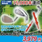 ゴルフ練習器具 ゴルフ練習用品 スイング 素振り アイアン メンズ グリップ 握り方 ウォズ Woss パワーゴルフ