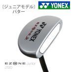 訳あり特価 ヨネックス/YONEX ヨネックスジュニア パター(J120) ゴルフ用品   スポーツ・アウトドア ゴルフ パワーゴルフ powergolf 通販 アウトレット価格