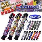 クラブケース系 AZ-SSC01 AZROF-アズロフ- SELF STANDBAG セルフスタンドバッグ(No.2〜27) ゴルフ用品