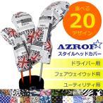 ヘッドカバー系 AZ-SHC01D AZROF-アズロフ- STYLE DRIVER HEAD COVER スタイルヘッドカバー(ドライバー用) ゴルフ用品