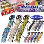 アズロフ AZROF ゴルフクラブケース メンズ レディース セルフスタンド付き セルフスタンドバッグ おしゃれ 人気 AZ-SSC02 No43〜54