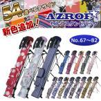 アズロフ AZROF ゴルフクラブケース メンズ レディース セルフスタンド付き セルフスタンドバッグ おしゃれ 人気 AZ-SSC02 No67〜82