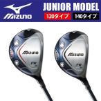 43BB20454 ミズノ/mizuno JUNIOR MODEL-ジュニアモデル- フェアウェイウッド 120タイプ/140タイプ ジュニアモデ