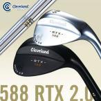 クリーブランド Cleveland ウェッジ アプローチウェッジ 588 RTX 2.0 サテン ゴルフクラブ メンズ 48度 50度 52度 56度 58度 60度 ローテックス2.0