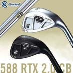 クリーブランド Cleveland ウェッジ アプローチウェッジ 588 RTX 2.0CB サテン ゴルフクラブ メンズ 48度 50度 52度 56度 58度 60度 ローテックス2.0