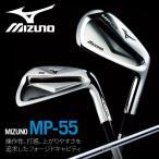 在庫有ります 5KJKS66706 Mizuno/ミズノ MP-55 アイアン 6本組(#5〜9,PW)N.S.PRO 950GH/軽量スチールシ