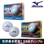 2016年モデル Mizuno/ミズノ JPX DE ゴルフボール 1ダース(12個入り) シルバーパール(5NJBM74610)/パールホワイト(5NJBM74620) ゴルフ用品