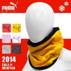 2014年秋冬モデル PUMA GOLF-プーマゴルフ- 903836(男女兼用) ゴルフネックウォーマーソリッド アクセサリ 小物 スポーツ用品