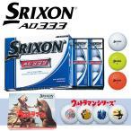 スリクソン ゴルフボール ad333 1ダース 12球入り 12個入り 激安 人気 高反発 2ピース ダンロップ ゴルフボールスリクソン 2014年NEWモデル
