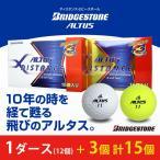 ブリヂストン ゴルフボール 1ダース +3 15個入り 2ピース 新品 人気 飛距離 ホワイト イエロー アルタス ディスタンス ALTUS DISTANCE画像