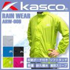 キャスコ KASCO レインウェア ゴルフウェア メンズ 上下セット レインコート レインスーツ 登山 自転車 バイク 釣り M L 大きいサイズ ARW-006 2015年継続モデル