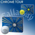 キャロウェイ Callaway ゴルフボール 1ダース 4ピース 新品 人気 飛距離 ホワイト イエロー クロムツアー CHROME TOUR 2016年モデル