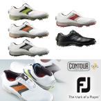 シューズ系 2015年モデル フットジョイ/FOOTJOY MENS CONTOUR Boa コンツアー ボア(メンズ)ゴルフシューズ ボアスパイク 足幅:W(EE)タイプ 24.5-27.5cm