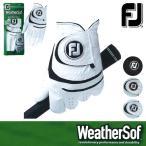 ゆうパケット対応可能商品 グローブ系 FGWF15 FOOTJOY-フットジョイ- WeatherSof ウェザーソフ MENS (メンズ) ゴル