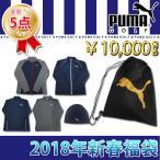 プーマ PUMA 福袋 2018 メンズ ゴルフウェア スポーツウェア 秋冬 新春福袋 5点セット