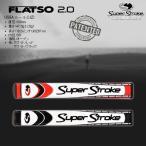 2015年NEWモデル SuperStroke-スーパーストローク- FLATSO2.0 フラッツォ2.0 パターグリップ グリップ | ・ ゴルフ パワーゴルフ
