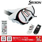 ゆうパケット対応可能商品 ゴルフグローブ -ダンロップ- SRIXON-スリクソン GGG-S003 合成皮革×天然皮革(羊革)使用 ゴルフグローブ 左手用
