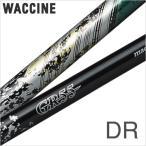 ワクチンコンポ/Waccine Compo GR-55 ジーアール55 ドライバー用 GR55 シャフト | スポーツ・アウトドア ゴルフ パワー