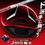 カラーカスタムなのに激安 2015年モデル ブリヂストン-BRIDGESTONE- J815 COLOR CUSTOM DRIVER J815 カラーカスタムドライバー(FUBUKI AT60カーボンシャフト)
