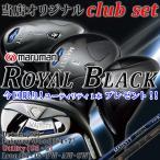 マルマン ゴルフクラブセット マジェスティ ゴルフセット メンズ ロイヤルブラック Maruman MAJESTY ROYAL BLACK 12本セット Type3