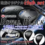 マルマン ゴルフクラブセット マジェスティ ゴルフセット メンズ ロイヤルブラック Maruman MAJESTY ROYAL BLACK 10本セット Type4