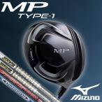 2017年3月17日発売予定 MIZUNO-ミズノ- MP TYPE-1 エムピーワン タイプ1 ドライバー 1本 TOUR AD TP-7/TP
