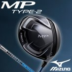 2017年発売予定 MIZUNO-ミズノ- MP TYPE-2 エムピーワン タイプ2 ドライバー 1本 TOUR AD J-D1 カーボンシャフト ゴルフクラブ