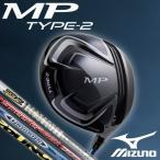 2017年3月17日発売予定 MIZUNO-ミズノ- MP TYPE-2 エムピーワン タイプ2 ドライバー 1本 TOUR AD TP-6/Sp