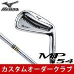 ショッピングカスタム カスタムクラブ Mizuno-ミズノ- MP-54 アイアン単品 各1本(#4〜9,PW) ゴルフクラブ