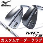 ショッピングカスタム カスタムクラブ MIZUNO-ミズノ-MP-T5 ウエッジ(ホワイトサテン/ブラックIP) 1本 ゴルフクラブ