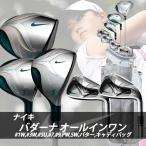 ナイキ NIKE ゴルフクラブセット ゴルフセット レディース 初心者 フルセット バダーナ 8本セット