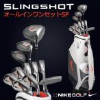 ナイキ NIKE ゴルフクラブセット ゴルフセット メンズ 初心者 フルセット スリングショット オールインワンセットsp 11本セット キャディバッグ付き