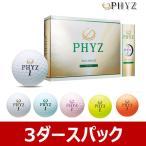 ゴルフボール 3ダースセット販売 ブリヂストン-BRIDGESTONE- ファイズ-PHYZ- ゴルフボール (PHYZBALL) 3ダース(36球/36個)