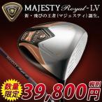 マルマン ゴルフ マジェスティ 長尺 ドライバー マルマンゴルフクラブ メンズ MARUMAN MAJESTY ロイヤルLV Royal-LV 46.5インチ