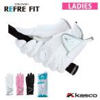 グローブ系 SF-1320L ゆうパケット対応可能商品 KASCO/キャスコ LADYS(レディース)REFRE FIT リフレフィット ゴルフグ
