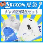 2014年夏袋 SMF4180 DUNLOP-ダンロップ- SRIXON-スリクソン- MENS (メンズ) 豪華5点セット(シャツ,帽子,ネック